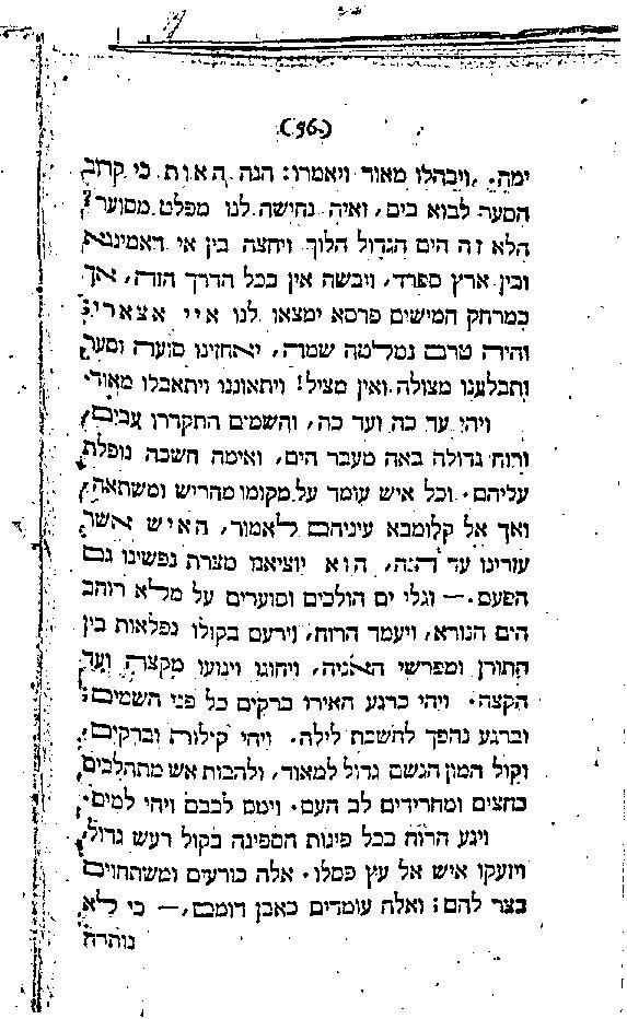 מציאת הארץ החדשה, עמ' 56