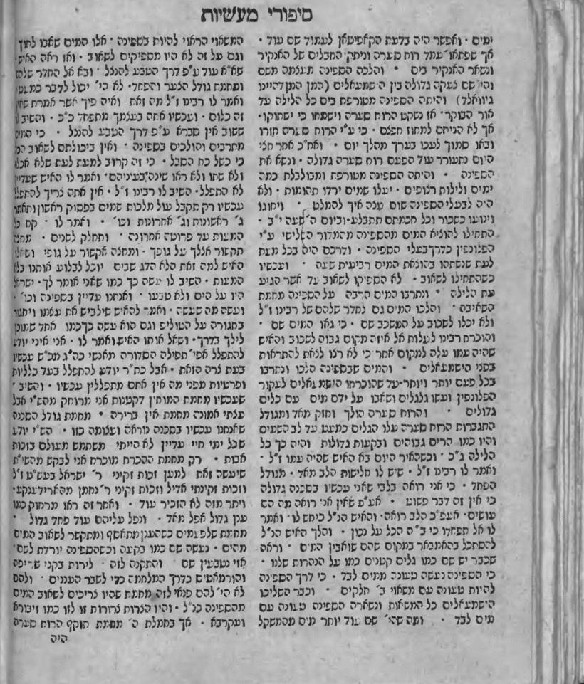 Sippurei ma`asiyot, page 9b.jpg